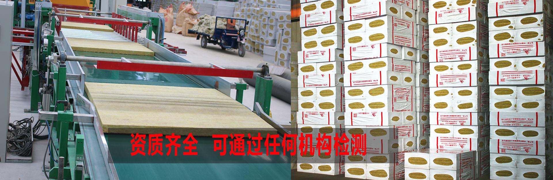 岩棉板厂家,挤塑板供应商