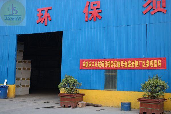 永丰乐城项目领导莅临华金盛岩棉板厂家参观指导